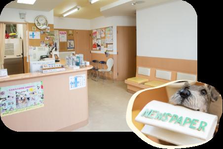 北野動物病院